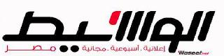 اعلانات ووظائف جريدة الوسيط القاهرة الجمعه 8/3/2013