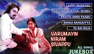 Varumayin Niram Sivappu Video Songs Jukebox – Kamal Haasan, Sridevi – Tamil Songs Collection