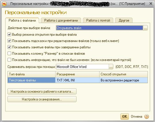 Работа с файлами - Персональные настройки пользователей 1С Документооборот