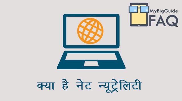 what is net neutrality,net neutrality explained