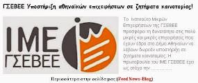 ΓΣΕΒΕΕ Υποστήριξη αθηναϊκών επιχειρήσεων σε ζητήματα καινοτομίας!