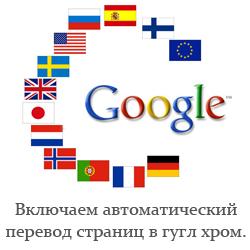 автоматический перевод страниц в гугл хром