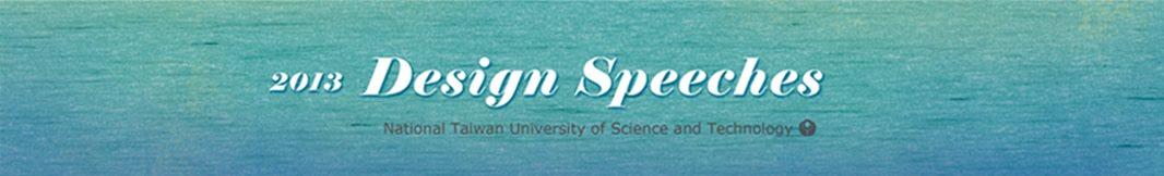 設計講座 aka 專題討論 (Design Speeches)