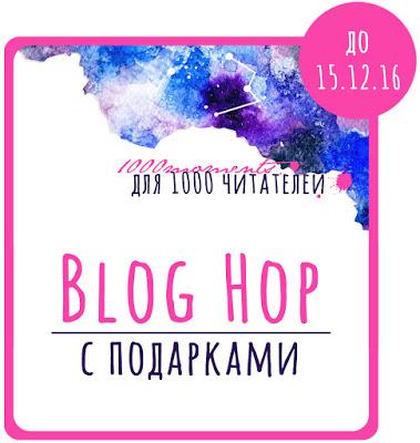 Блог-хоп до 15.12