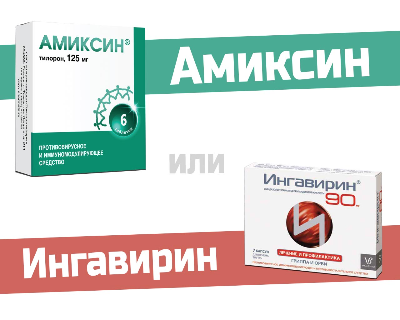 Амиксин или Ингавирин что лучше