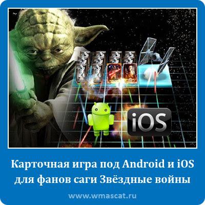 Карточная игра под Android и iOS для фанов саги Звёздные войны