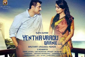 Yenthavaadu Gaani (2014) Telugu Mp3 Songs Free Download
