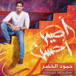 Humood AlKhudher - Kun Anta MP3