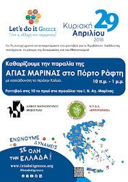 29/4 Let's do it GREECE - Αγ. Μαρινα Πορτο Ραφτη