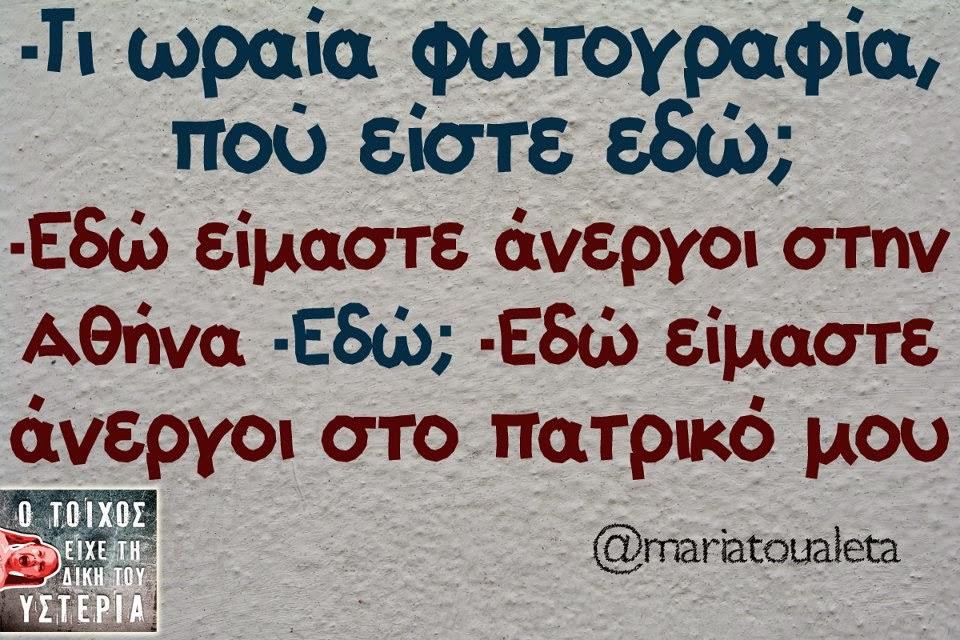 ΓΕΛΟΙΟΓΡΑΦΙΑ