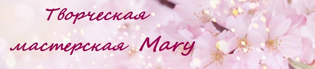 Творческая мастерская Mary