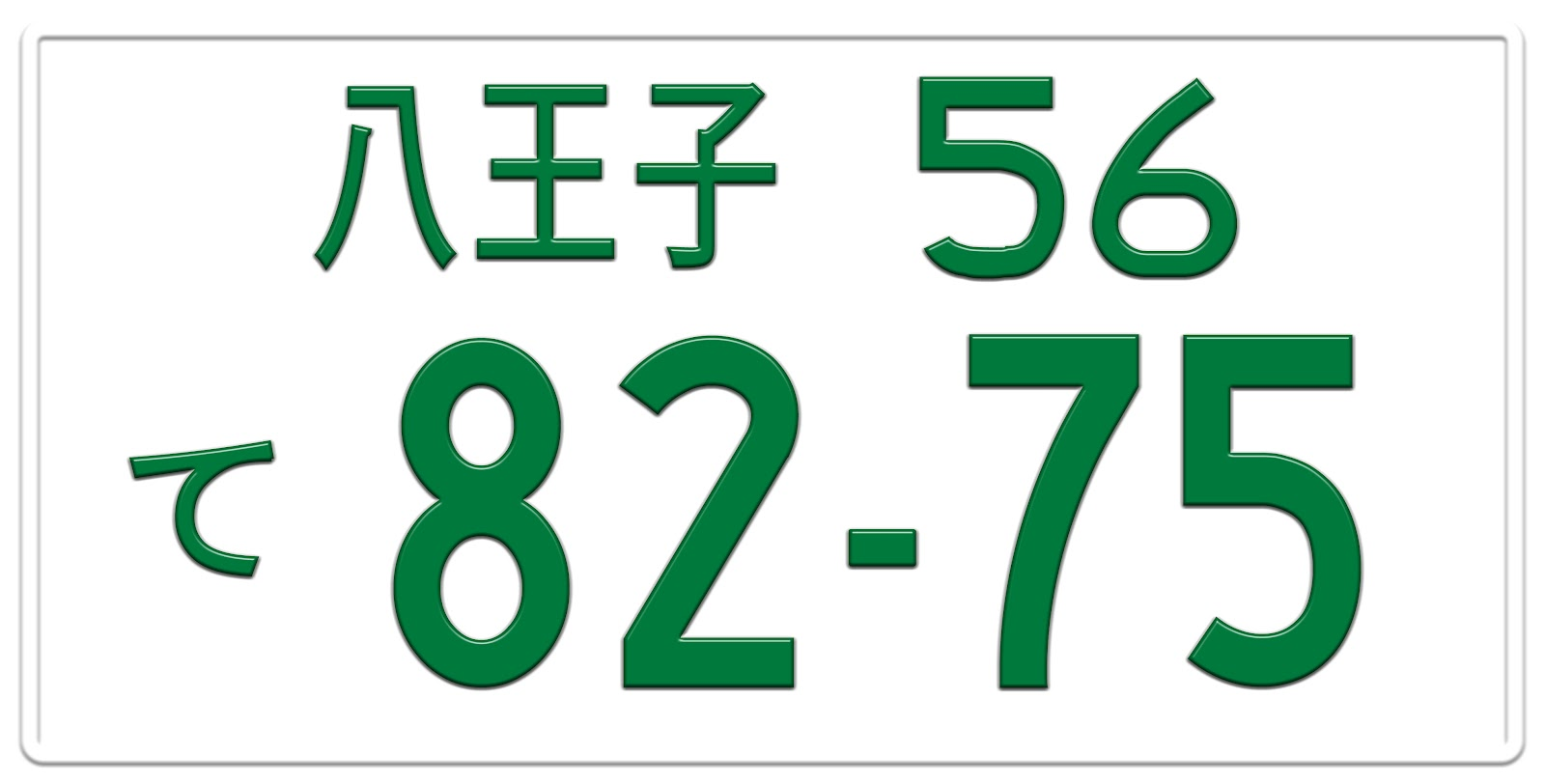 Custom License Plates and Frames: Free shipping with any ...