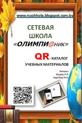 QR-каталог материалов ресурса (щёлкните по картинке)