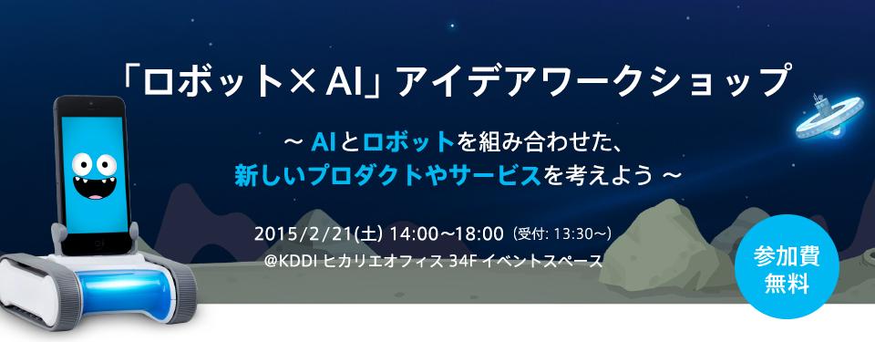 ロボット x AI アイデアソン