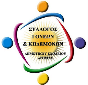 ΣΥΛΛΟΓΟΣ ΓΟΝΕΩΝ & ΚΗΔΕΜΟΝΩΝ