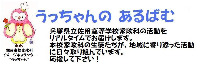兵庫県立佐用高等学校家政科ブログ「うっちゃんのアルバム」