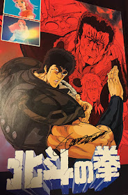 Hokuto no Ken Masami Suda