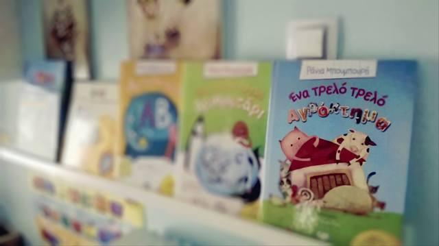 Στον θαυμαστό κόσμο του παιδικού βιβλίου | In the wonderland of children's books
