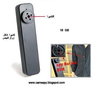 كاميرا مراقبة مخفية على شكل زرار قميص