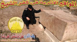 بحث كامل عن المواقع الأثرية فى كفر الشيخ