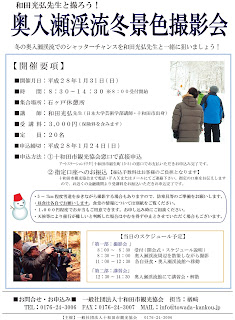 Towada City Oirase Gorge Winter Photography Session flyer Oirase Keiryuu Fuyu Keshiki Satsuei-kai 十和田市 奥入瀬渓流冬景色撮影会 チラシ