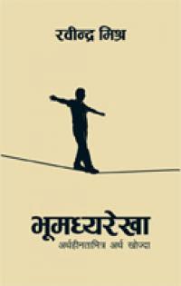 Bhumadhya Rekha by Rabindra Mishra
