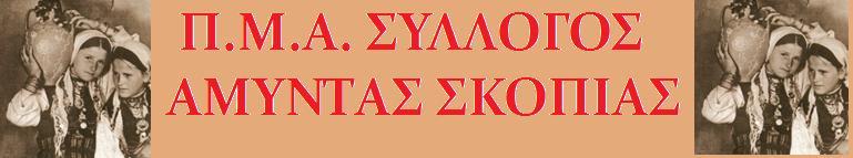 Amyntas Skopias