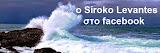Ο Siroko Levantes στο Fakebook