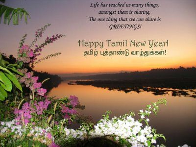 free tamil new year ecards greeting cards wishes