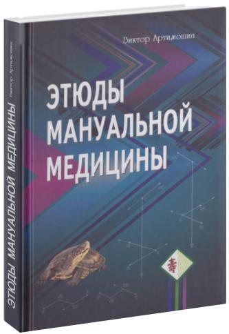 Артимошин В. Этюды мануальной медицины