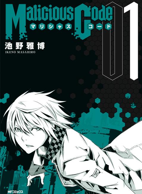 Volume #1 Malicious Code, mangá shoujo de Ikeno Masahiro