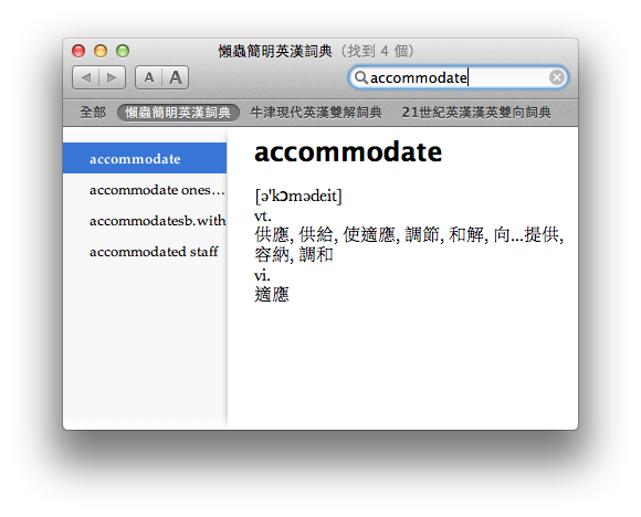 Mac OS X Dicttionary 內建字典