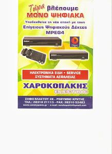 Charokopakis Electric e-store tel 2831021113