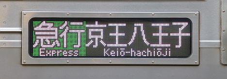 京王電鉄 急行 京王八王子行き6 7000系LED