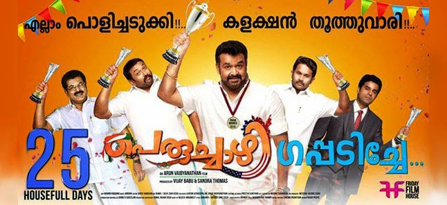 Peruchazhi - Collection Report