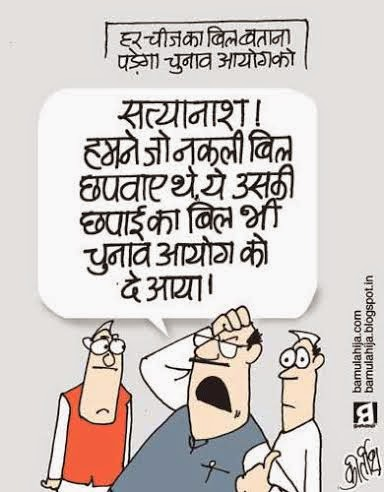 election cartoon, election commission, cartoons on politics, indian political cartoon