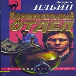 Криминальный отдел. Андрей Ильин — Слушать аудиокнигу онлайн