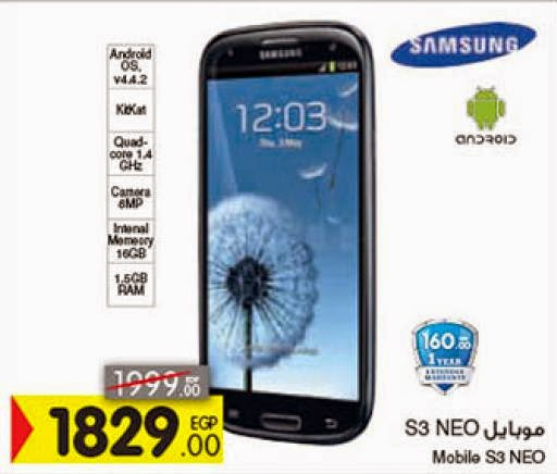 سعر موبايل Samsung Galaxy S3 Neo فى كارفور