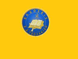 ΕΚΔΟΣΕΙΣ ΟΡΘΟΔΟΞΩΝ ΧΡΙΣΤΙΑΝΙΚΩΝ ΒΙΒΛΙΩΝ Χ.Δ.ΤΣΟΛΑΚΙΔΗ