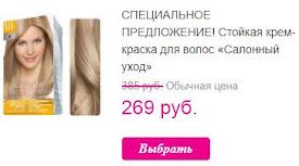 Выбери средства для ухода за волосами