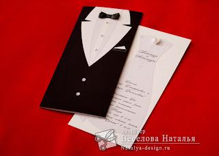 Приглашение платье и костюм