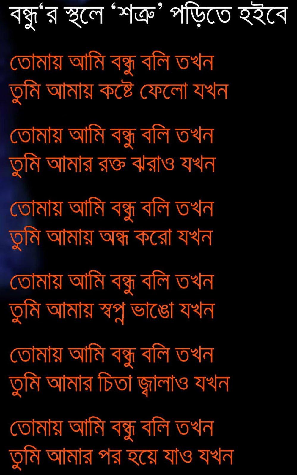 bengali to english translation pdf