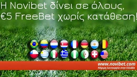 προσφορές παγκόσμιο κύπελλο