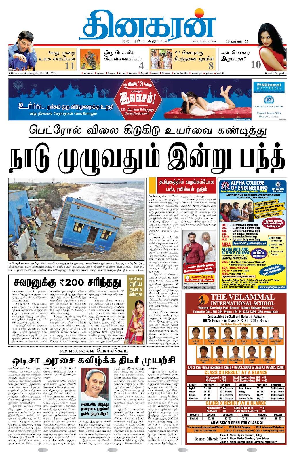 தினகரன் Today Tamil newspaper Dinakaran E-paper 31-05