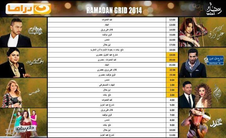 مواعيد مسلسلات وبرامج رمضان علي قناة النهار العامة و قناة النهار دراما في خلال شهر رمضان 2014