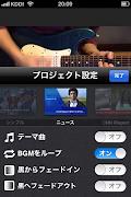 iPhoneアプリ「iMovie」で映像編集してみた!2