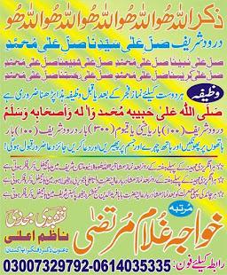 dawat-e-zikar o fikar Khawaja Muhammad yousuf sahib (of multan Pakistan)  dawat-e-zikar o fikar Kha