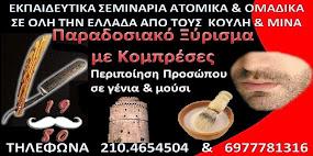 Ο Koylis 80' Θεσσαλονίκη 9 Μαρτίου!