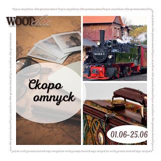 "Задание ""Скоро отпуск"" до 25/06"