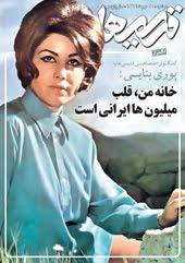 پوری بنایی: خانه من، قلب میلیون ها ایرانی است
